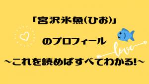 【「偽装不倫」出演!】「宮沢氷魚(ひお)」のプロフィール★これを読めばすべてわかる!