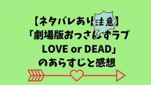 【ネタバレあり注意】「劇場版おっさんずラブ LOVE or DEAD」のあらすじと感想