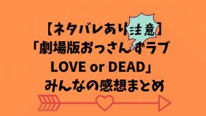 【ネタバレあり注意】「劇場版おっさんずラブ LOVE or DEAD」みんなの感想まとめ
