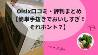 Oisix口コミ・評判まとめ【簡単手抜きでおいしすぎ!それホント?】