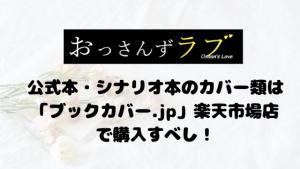 【OL民御用達】「おっさんずラブ」公式本・シナリオ本のカバーは「ブックカバー.jp」楽天市場店で購入す...