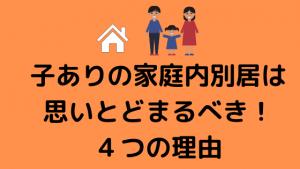 子ありの家庭内別居は思いとどまるべき!4つの理由