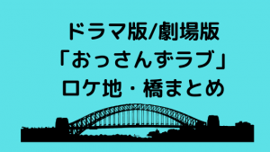 ドラマ版/劇場版「おっさんずラブ」ロケ地・橋まとめ