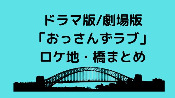 「おっさんずラブ」 ロケ地・橋まとめ