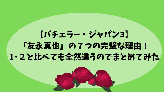 バチェラー・ジャパン3友永真也の7つの完璧な理由