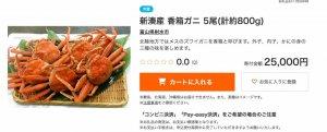 新湊産 香箱ガニ 5尾(計約800g) -「さとふる」より引用