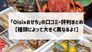 「Oisixおせち」の口コミ・評判まとめ【種類によって大きく異なるよ!】