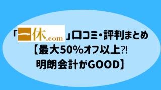 「一休.com」口コミ・評判まとめ【最大50%オフ以上⁈明朗会計がGOOD】