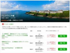 ハレクラニ沖縄は今大人気のリゾートホテル。