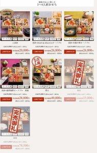琥珀・和洋折衷三段重をはじめとする、人気商品が次々売り切れを起こしています!