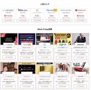 - ブラックフライデー開催店舗一覧 Rebates(リーベイツ) 楽天公式ポイントサイト - www.rebates.jp