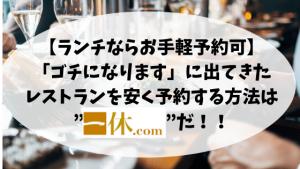 """【ランチならお手軽予約可】「ゴチになります」に出てきたレストランを安く予約する方法は""""一休.com""""以..."""