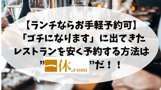 """【ランチならお手軽予約可】「ゴチになります」に出てきたレストランを安く予約する方法は""""一休.com""""だ!!"""