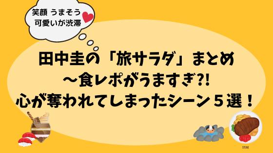 田中圭の「旅サラダ」まとめ〜食レポがうますぎ?!心が奪われてしまったシーン5選