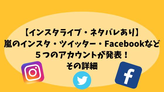【インスタライブ・ネタバレあり】嵐のインスタ・ツイッター・Facebookなど5つのアカウントが発表!その詳細