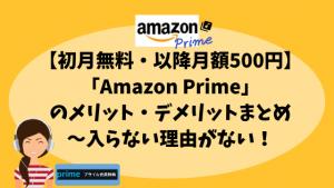 【初月無料・以降月額500円】「Amazon Prime」のメリット・デメリットまとめ〜入らない理由がない!