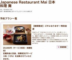 ウェスティンホテル東京・公式ホームページの予約画面