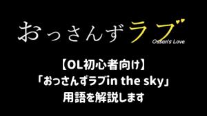 【OL初心者向け】「おっさんずラブin the sky」用語を解説します