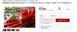 【数量限定200】京丹後市産 茹でたて 未冷凍 茹で間人ガニ「ふるさとチョイス」より引用