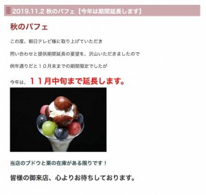 公式さんより引用〜 フルーツショップキヨカ - fruits-kiyoka.com