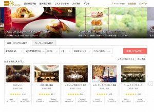 レストラン予約[一休.comレストラン]トップページ