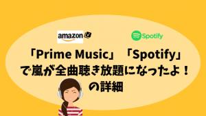 サブスクサービス「Prime Music」「Spotify」などで嵐が全曲聴き放題になったよ!の詳細