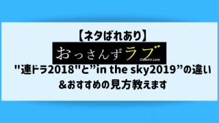 """【ネタばれあり】『おっさんずラブ』""""連ドラ2018""""と""""in the sky2019""""の違い&おすすめの見方教えます"""
