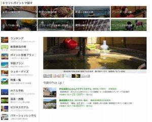 [一休.com] - www.ikyu.comトップページより引用