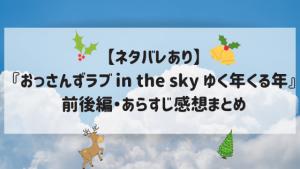 【ネタバレあり】『おっさんずラブ in the sky 〜ゆく年くる年』前後編・あらすじ感想まとめ