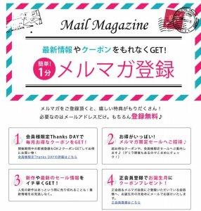 メルマガについて - www.dreamvs.jp(夢展望公式)より引用