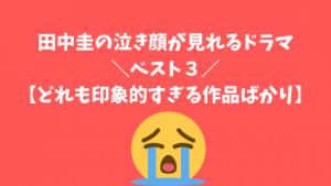 田中圭の泣き顔が見れるドラマ・ベスト3【どれも印象的すぎる作品ばかり】