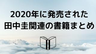 2020年に発売された田中圭関連の書籍まとめ