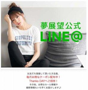 夢展望公式LINE@ 限定クーポン