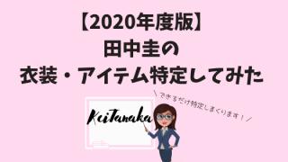 【2020年度版】ドラマ・雑誌の田中圭の衣装・アイテム特定してみた
