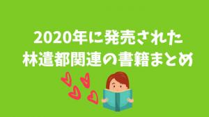【12/24更新】2020年に発売された林遣都関連の書籍・DVDまとめ
