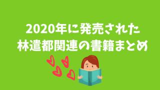 2020年に発売された林遣都関連の書籍まとめ