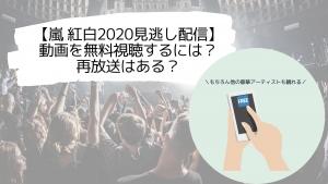 【嵐 紅白2020見逃し配信】動画を無料視聴するには?再放送はある?