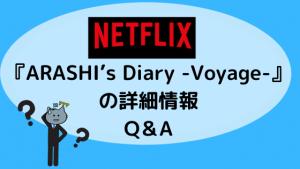 Netflix(ネットフリックス)・『ARASHI's Diary -Voyage-』の詳細情報Q&Aまとめました!