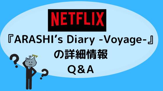 Netflix(ネットフリックス)・『ARASHI's Diary -Voyage-』の詳細情報Q&A