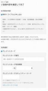 - 会員登録 - U-NEXT - より引用