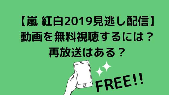 【嵐 紅白2019見逃し配信】動画を無料視聴するには?再放送はある?