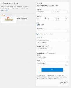- 会員登録 画面- U-NEXT - account.unext.jp