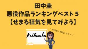 田中圭・悪役作品ランキングベスト5【せまる狂気を見てみよう】