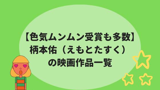 【色気ムンムン⁉️受賞も多数】柄本佑(えもとたすく)の映画作品一覧