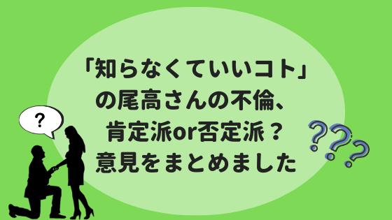 「知らなくていいコト」の尾高さんの不倫、肯定派?否定派?意見をまとめました