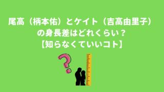 尾高(柄本佑)とケイト(吉高由里子)の身長差はどれくらい?【知らなくていいコト】