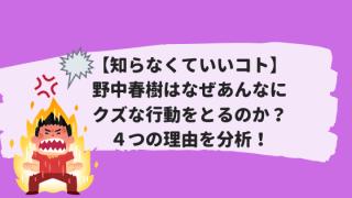 【知らなくていいコト】野中春樹はなぜあんなにクズな行動をとるのか?4つの理由を分析!