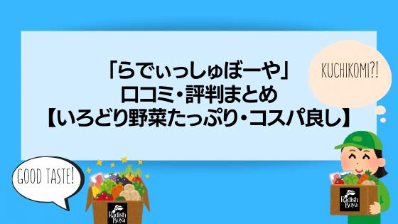 「らでぃっしゅぼーや」 口コミ・評判まとめ 【いろどり野菜たっぷり・コスパ良し】
