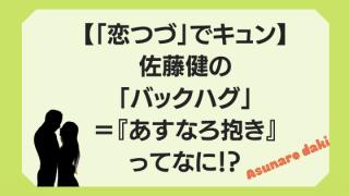 【「恋つづ」でキュン】佐藤健の「バックハグ=あすなろ抱き」ってなに!?