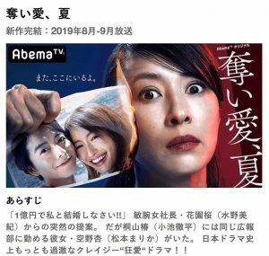 - AbemaTV - special-lineup.abema.tvより引用